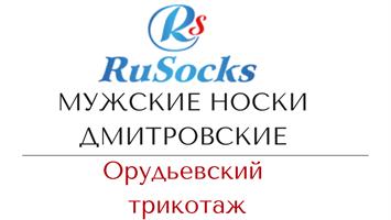 МУЖСКИЕ НОСКИ RUSOCKS ОПТОМ Орудьевский трикотаж