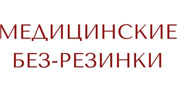 НОСКИ БЕЗ-РЕЗИНКИ СЕНИОРА,  ВЕРОНА ОПТОМ