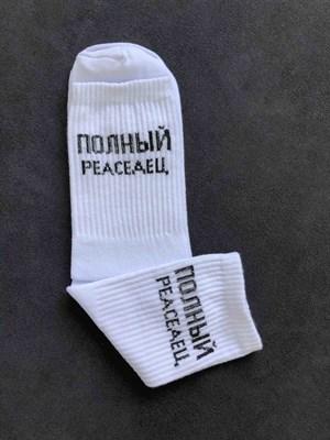 НОСКИ С НАДПИСЯМИ ПОЛНЫЙ ПЕАСДЕЦ - фото 18006