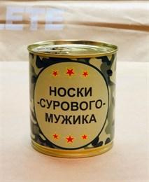 Носки в банках ДЛЯ СУРОВОГО МУЖИКА оптом