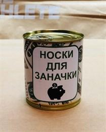 Носки в банках ДЛЯ ЗАНАЧКИ оптом