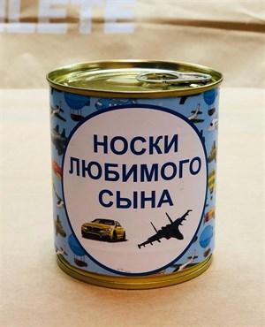 Носки в банках ДЛЯ ЛЮБИМОГО СЫНА оптом - фото 17872