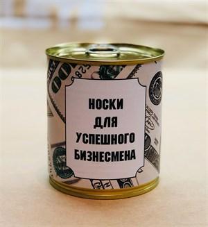 Носки в банках ДЛЯ УСПЕШНОГО БИЗНЕСМЕНА оптом - фото 17874