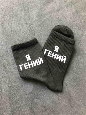 НОСКИ С НАДПИСЯМИ Я ГЕНИЙ ЧЕРНЫЕ - фото 17984