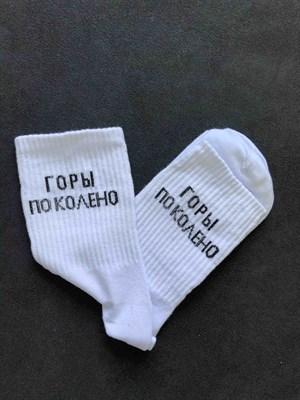 НОСКИ С НАДПИСЯМИ ГОРЫ ПО КОЛЕНО - фото 18010