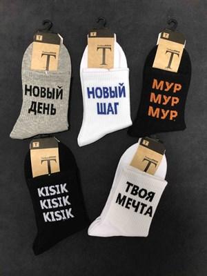 Носки с надписями Китайские недорогие темные - фото 18081