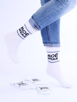 Носки с надписями оптом Мое время белые Nosi Noski - фото 18151