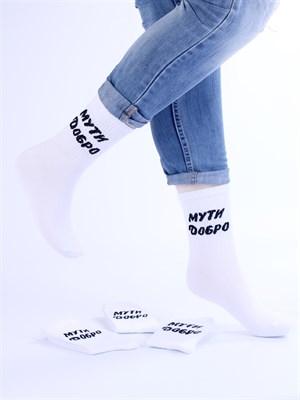 Носки с надписями оптом Мути добро белые Nosi Noski - фото 18153