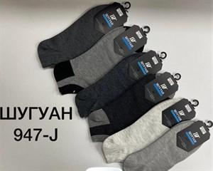 Мужские носки короткие Шугуан ассорти спорт оптом 947 - фото 18806