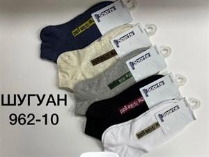 Мужские носки короткие Шугуан ассорти спорт оптом 962-10 - фото 18830