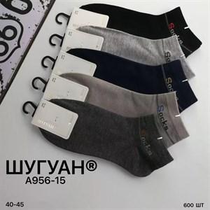 Мужские носки короткие Шугуан ассорти спорт оптом 956-15 - фото 18840