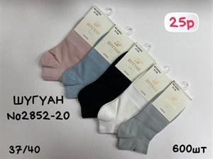 Женские носки Шугуан короткие спортивные ассорти оптом 2852 - фото 18880