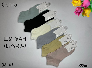 Женские носки Шугуан короткие спортивные ассорти оптом 2641-1 - фото 18918