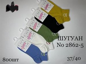 Женские носки Шугуан короткие спортивные ассорти оптом 2862-5 - фото 18923