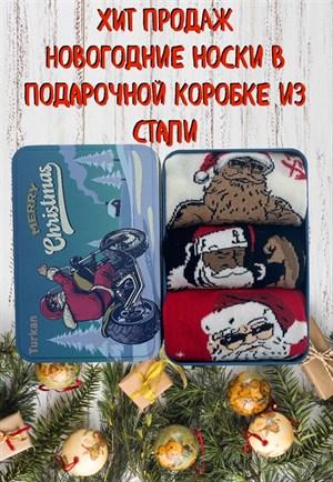 Носки новогодние мужские Туркан в железной коробке 3 пары оптом 2 - фото 18974