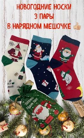 Носки новогодние женские и унисекс Туркан в мешочке 3 пары оптом арт 1 - фото 19008