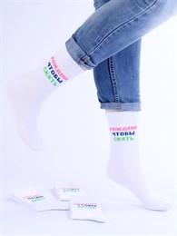 Носки с надписями оптом Рождена чтобы сиять белые Nosi Noski