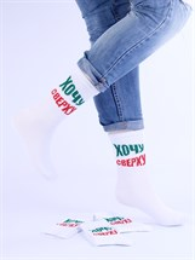 Носки с надписями оптом Хочу сверху белые Nosi Noski