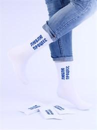 Носки с надписями оптом Люблю процесс белые Nosi Noski