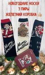 Носки новогодние мужские Туркан в железной коробке 3 пары оптом 5