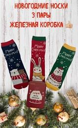 Носки новогодние женские и унисекс Туркан в железной коробке 3 пары оптом 9