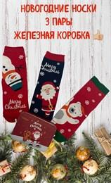 Носки новогодние женские и унисекс Туркан в железной коробке 3 пары оптом 10