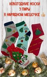 Носки новогодние женские и унисекс Туркан в мешочке 3 пары оптом