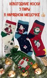 Носки новогодние женские и унисекс Туркан в мешочке 3 пары оптом арт 1