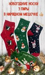 Носки новогодние женские и унисекс Туркан в мешочке 3 пары оптом арт 2