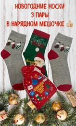 Носки новогодние женские и унисекс Туркан в мешочке 3 пары оптом арт 3